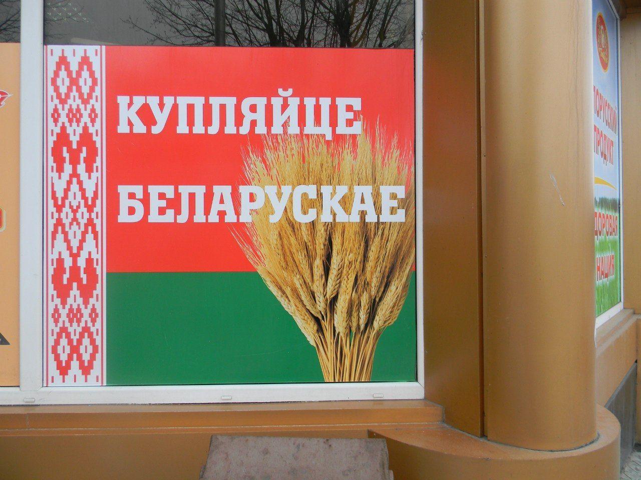 «Зацепиться зубами»: Беларусь решила расширить присутствие на российском рынке