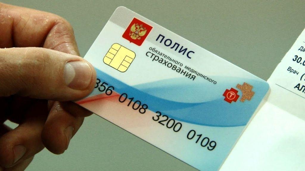 Пока выспали: часть россиян лишат полисов ОМС