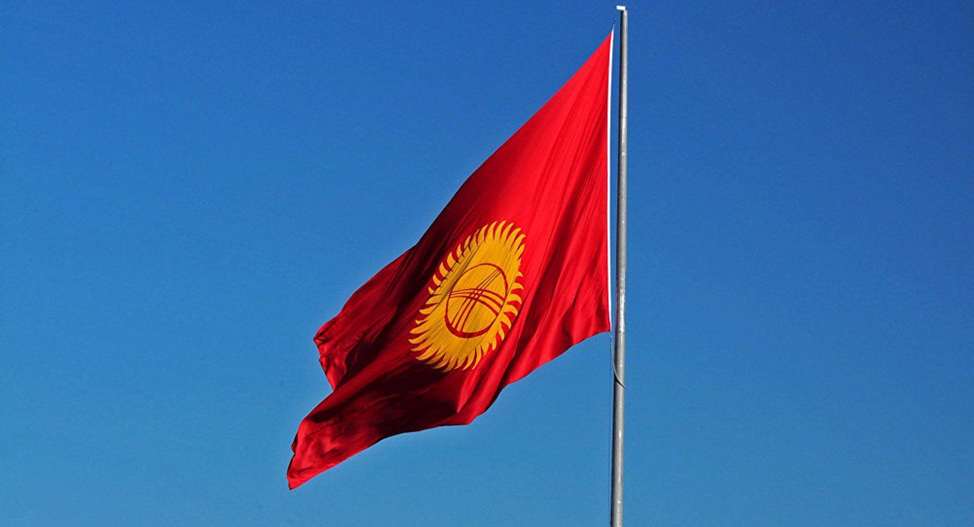 поставляются флаг киргизии фото картинки лентяй ищет любой